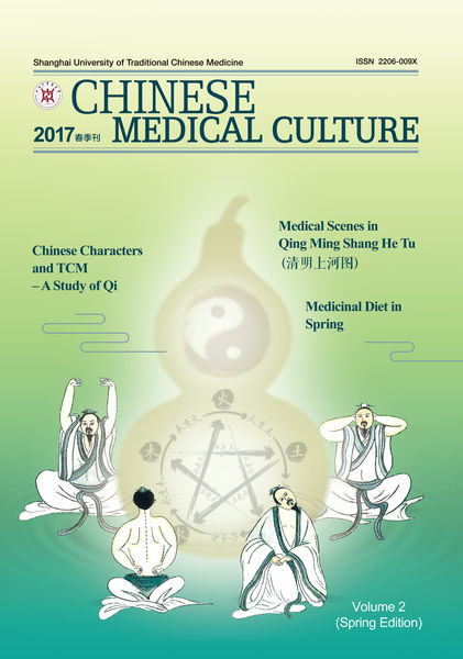 Chinese Medical Culture (2017 Spring)