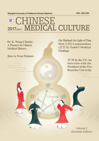 CHINESE MEDICAL CULTURE (2017 Summer Edition)